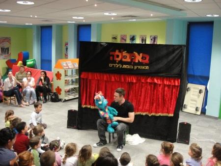 תיאטרון בובות לילדים