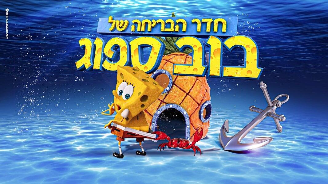 חדר בריחה לילדים בוב ספוג בחיפה, אתר לגדול