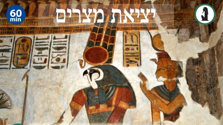בית הקווסט אסקייפ רום יציאת מצריים