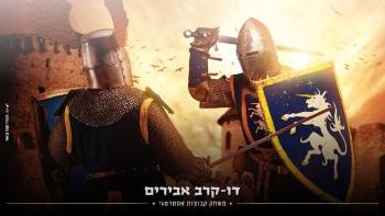 דו קרב אבירים, משחק קבוצות אסטרטגי בנתניה, לגדול