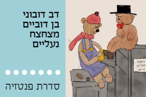 הצגה דוב דובוני בתזמורת הקאמרית הישראלית, לגדול