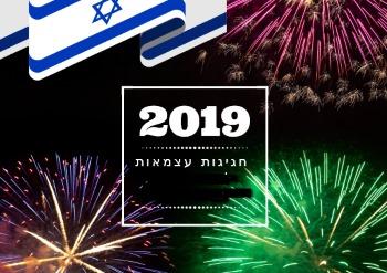 עצמאות בירושלים