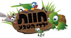 חוות ילדי הטבע אתר לגדול