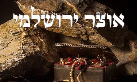חדרי בריחה לילדים, אוצר ירושלמי אתר לגדול