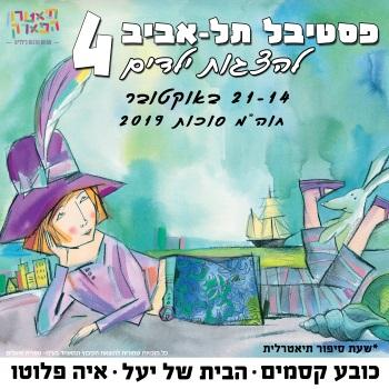 פסטיבל תל אביב להצגות ילדים ה־4- סוכות 2019