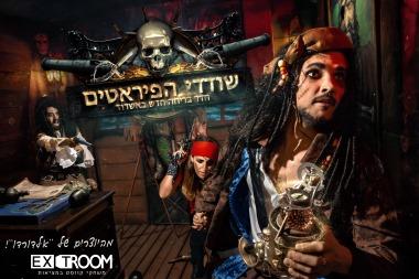 אקזיט רום אשדוד - מתחם חדרי בריחה למשפחות וילדים - לגדול