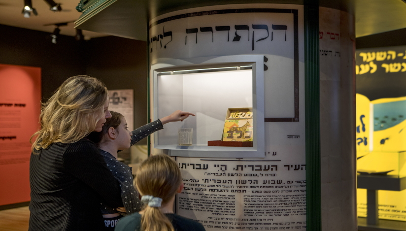 שבת ישראלית- פעילות שבת ללא עלות