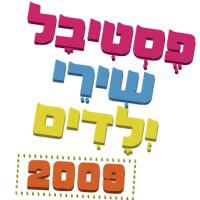 פסטיבל שירי הילדים 2009