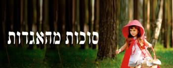 סוכות מהאגדות ביער בן שמן