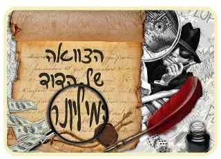 חדר בריחה הדוד המיליונר חיפה