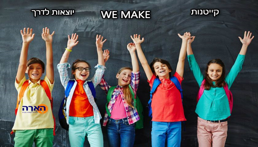 קייטנת WE MAKE  לילדים קיץ 2021, לגדול