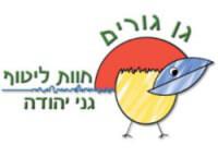 גן גורים-פינת חי בגני יהודה- מקום בילוי לילדים ולכל המשפחה