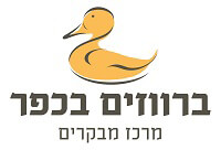 ברווזים בכפר מרכז מבקרים
