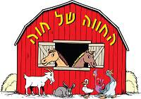 החווה של חווה לוגו