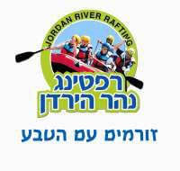 רפוטינג נהר הירדן לוגו