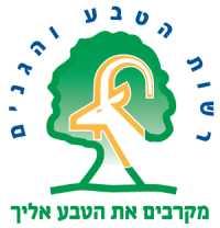 רשות הטבע והגנים לוגו