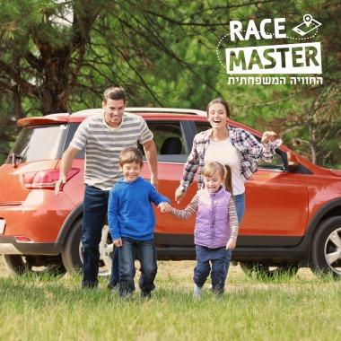 רייס מאסטר Race Master - מרוץ משימות משפחתי