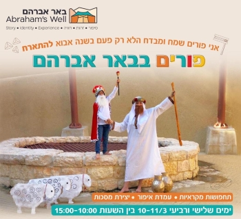 באר אברהם, לגדול