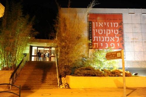 מוזיאון טיקוטין לאומנות יפנית חיפה