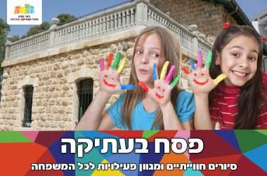פסח בעתיקה - אירועי חול המועד בבאר שבע - אתר לגדול