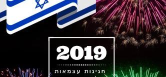 עצמאות 2019