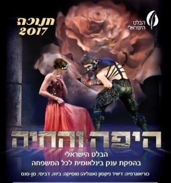 היפה והחיה הבלט הישראלי