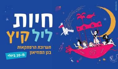 """חיות ליל קיץ - מוז""""א תל אביב קיץ 2019 - אתר לגדול"""