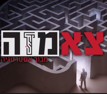 צא מזה- משחק אסטרטגיה מבית אסקייפלנד מתחם חדרי בריחה בחיפה