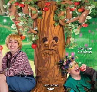 העץ הנדיב - תיאטרון הילדים הישראלי - לגדול
