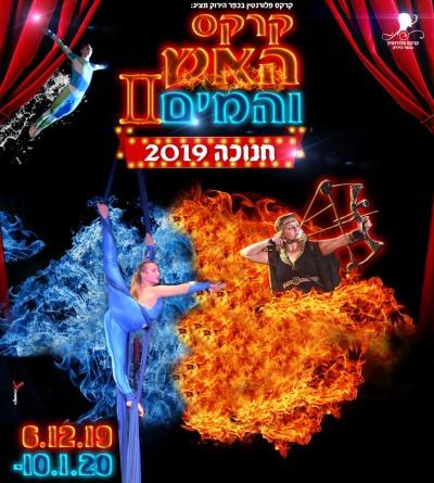 קרקס האש והמים 2 חנוכה 2019