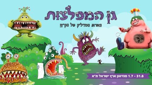 גן המפלצות תערוכת חופש גדול 2017 במוזיאון ארץ ישראל תל אביב