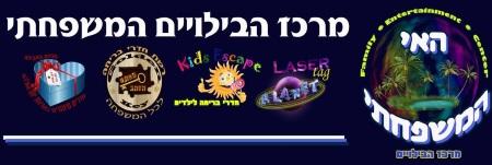 האי המשפחתי חיפה