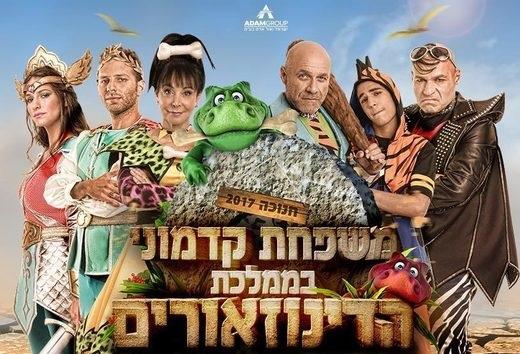 משפחת קדמוני בממלכת הדינוזאורים - חנוכה 2017