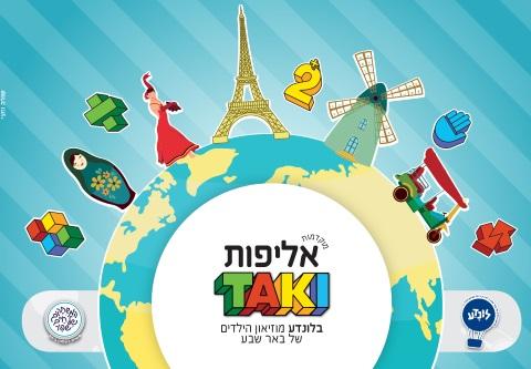 סוכות בלונדע באר שבע, אליפות ישראל בטאקי
