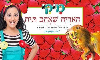 מיקי - האריה שאהב תות - אתר לגדול