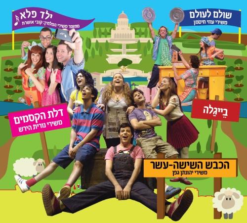 פסח 2015 במיני ישראל