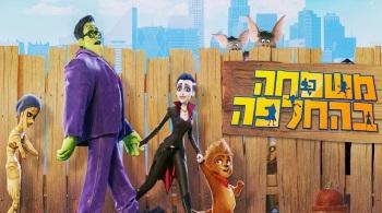 משפחה בהחלפה, סרט קומדיה לכל המשפחה