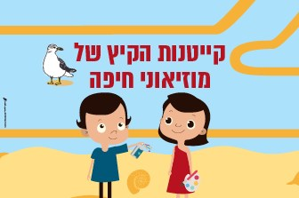 מוזיאוני חיפה קייטנות קיץ 2018 - אתר לגדול