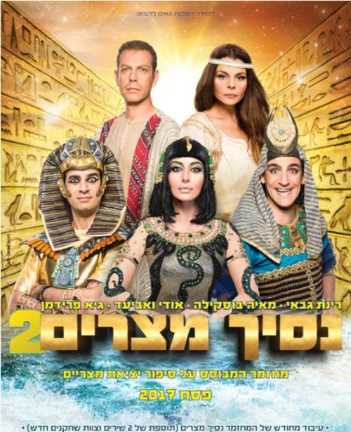 נסיך מצרים 2 - מחזמר פסח 2017 לילדים