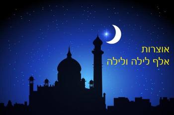 אוצרות אלף לילה ולילה חדר בריחה מושקע למשפחות בתל-אביב