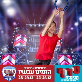 פארק הנינג'ה רמת גן חנוכה 2019