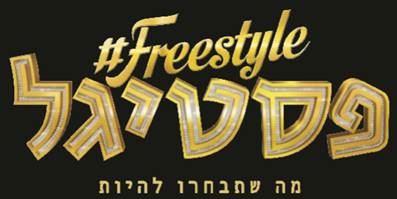 freestyle פסטיגל בחנוכה 2018, פריסטייל פסטיגל עם כוכבי הילדים המופע המוביל של חנוכה - אתר לגדול