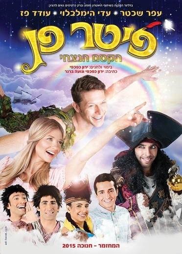 פיטר פן הקסם הנצחי חנוכה 2015