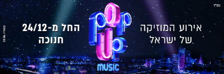 פופ אפ מיוזיק 2019