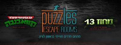פאזלס חדרי בריחה בראשון לציון לילדים - אתר לגדול