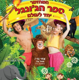 ספר הג'ונגל, הצגת ילדים, לגדול