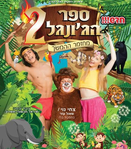 ספר הג'ונגל 2 קיץ 2017