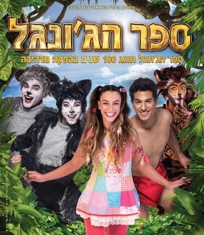 ספר הג'ונגל המחזמר