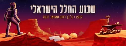 Image result for ‫שבוע החלל הישראלי 2017‬‎