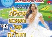 שמלת השבת